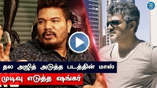Shankar Next Plan | Thala Ajith next Movie Surprise | Thala Fans Celebrates | Indian 2