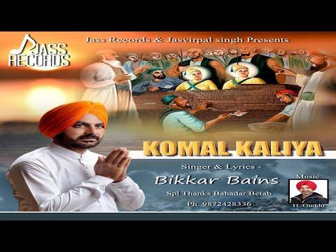 Komal Kaliya | (Full Song )| Bikkar Bains  |  New Punjabi Songs 2018 | Latest Punjabi Songs 2018