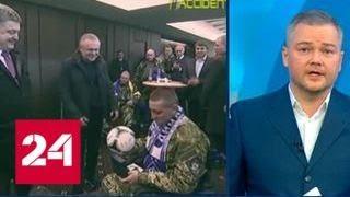 Озорной блеск в глазах: врачи-наркологи о выступлении Порошенко - Россия 24