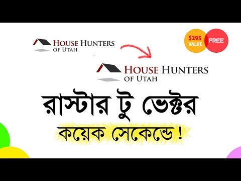 Graphic Design Bangla Tutorial - Turn Raster Image to Vector in Few Second! thumbnail
