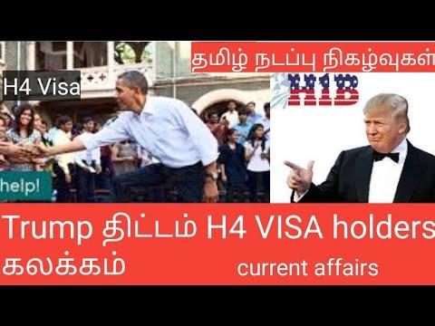 H4 visa Trump withdraw work permit தமிழ் நடப்பு நிகழ்வுகள் tamil current affairs