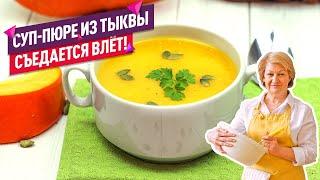 👍 Диетический Суп-Пюре из Тыквы (Лучший рецепт! Испробовала многое!)
