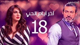 مسلسل أخر ايام الحب | الحلقة  18 | بطولة ياسر جلال - سلاف فواخرجي