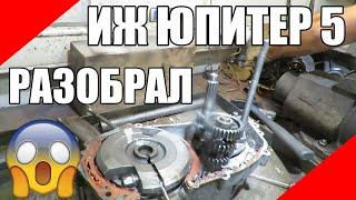 Разборка ТРЁХ моторов ИЖ Юпитер 5 одновременно мотоцикл мото