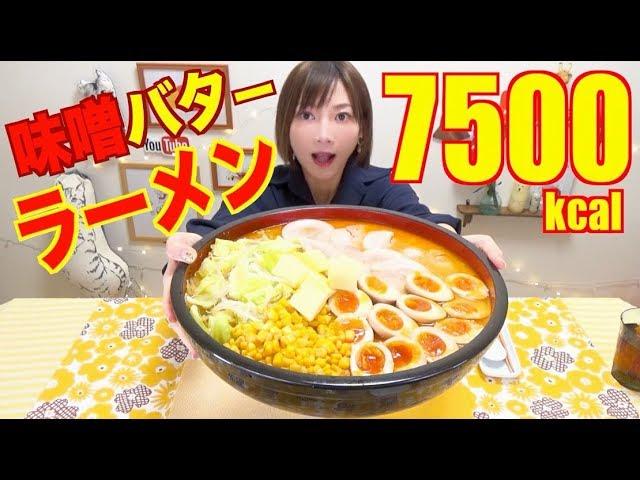 【MUKBANG】 Easy Homemade Rich Miso Butter Corn Noodles!!! [7500kcal] [Use CC]