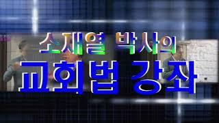[소재열목사 교회법 강좌] 제1강 교회정관 정의