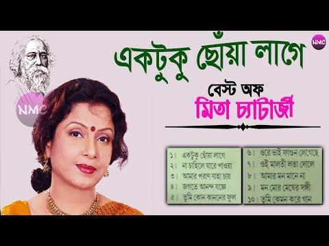 একটুকু-ছোয়াঁ-লাগে-|-ektuku-choya-lage-|-mita-chatterjee-bengali-album-song-|-rabindra-sangeet