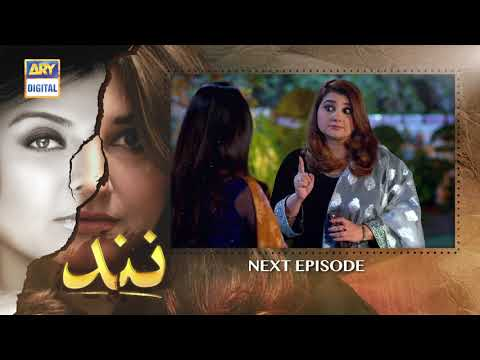 Nand Episode 118 | Teaser | ARY Digital Drama