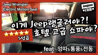 Jeep Wrangler Electric Motion …