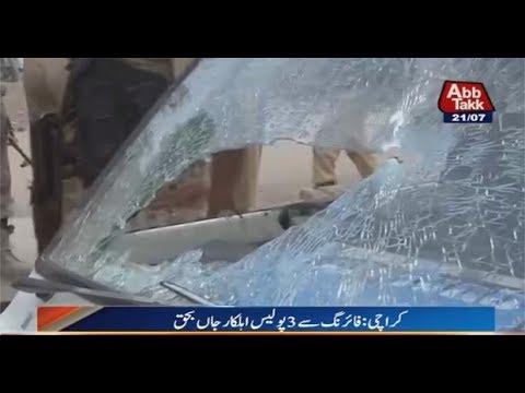 4 including 3 Policemen Killed in Karachi Firing