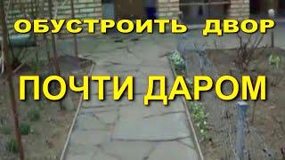 видео Как обустроить загородный участок?