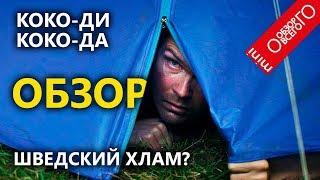 Коко-ди Коко-да [ШВЕДСКИЙ УЖАС] Обзор фильма Нюхольма