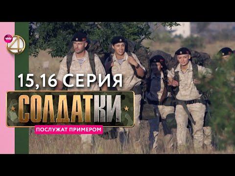 Солдатки, 1 сезон, 15 и 16 серия