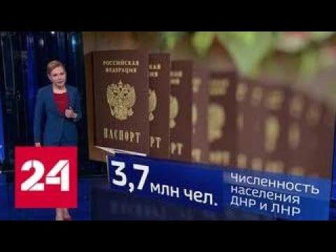 Граждане ДНР и ЛНР считают, что российское гражданство даст чувство большей безопасности - Россия 24
