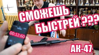 КОНКУРС | РЕКОРД ПО АК-47 | ТЫ ТАК СМОЖЕШЬ?!