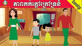 រឿងនិទានខ្មែរ ភាពកក់ក្ដៅក្រៅទ្រនំ | Khmer cartoon tale , Tokata khmer animation film