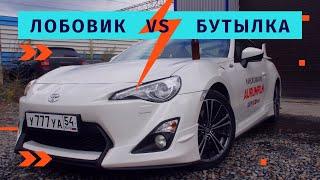 ЛОБОВОЕ СТЕКЛО TOYOTA GT86  ПРОТИВ БУТЫЛКИ