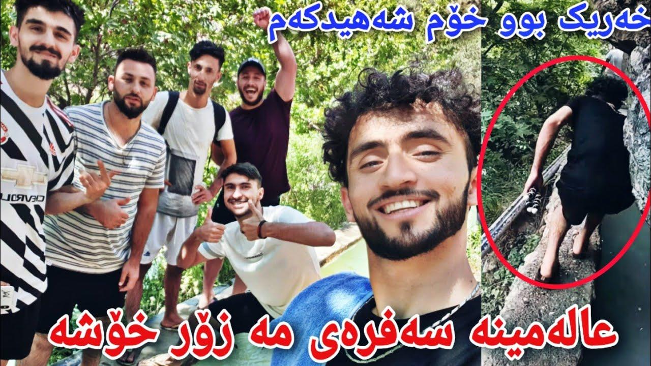 سەیرانێکی فێنک لە کەشێکی گەرم | Kurdish Vlog