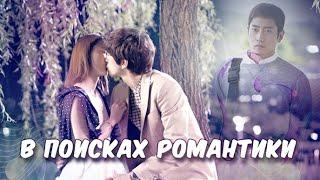 [MV] 💕В поисках романтики💕 Discovery of Romance 💕Трогательная история любви Eric Mun/Jung Yoo Mi