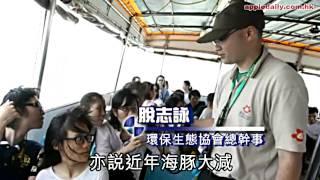 《蘋果日報》200大學生西部逐浪只見數十填海船隻,尋四小時白海豚閃現數秒 (20130519)