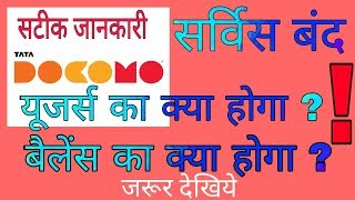Tata Docomo Shut Down | Airtel Will give Services to Docomo users