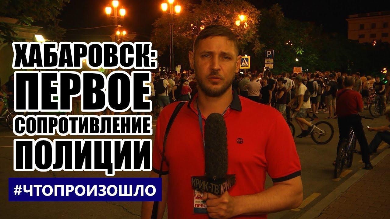 #Хабаровск Первое противодействие полиции #Протест День 13-й #ЧТОПРОИЗОШЛО