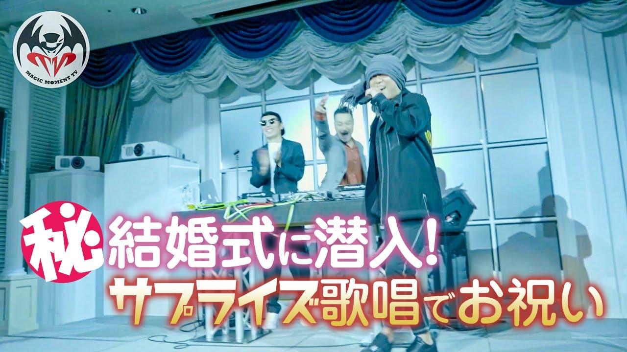 【マル秘】HAN-KUN結婚式に潜入!サプライズ歌唱でお祝いしてみた