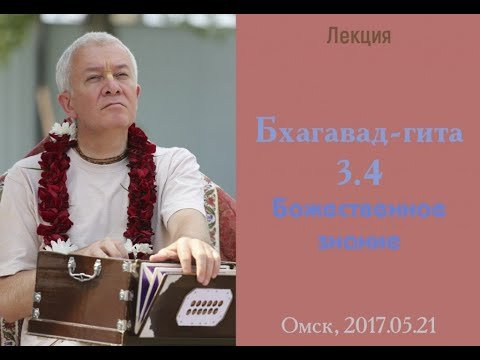 Бхагавад Гита 3.4 - Чайтанья Чандра Чаран прабху