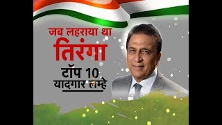 SPECIAL- India's Top-10 Cricket Moments Since 1947 | I-Day Special With Sunil Gavaskar | Sports Tak