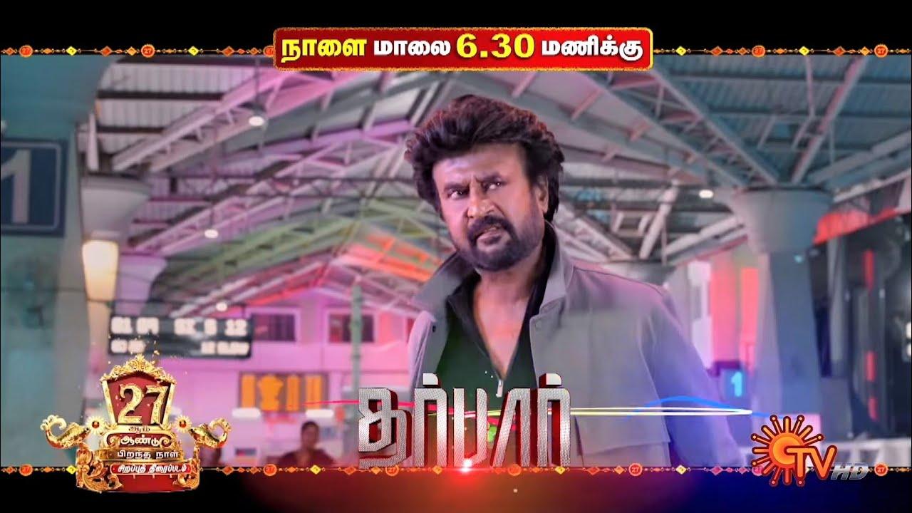 27 Years of Sun TV - Special Movies Promo | Kaappaan | Dagaalty | Darbar | 14th Apr 2020 | Sun TV