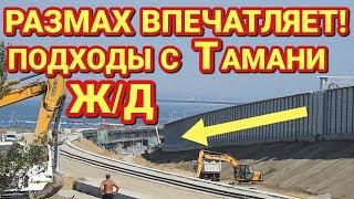 Крымский(июль 2018)мост! Ж/Д подходы с Тамани! Станция,развязки,тоннели! Укладка рельс! Грандиозно!