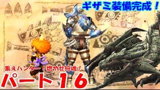 【MHX】part16 ギザミ装備完成! 【モンスターハンタークロス】