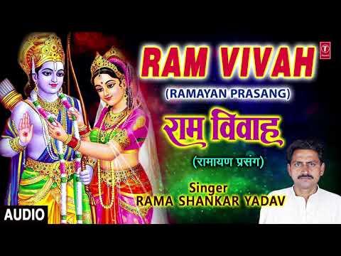 RAM VIVAH | BHOJPURI RAMAYAN PRASANG - FULL AUDIO | SINGER - RAMA SHNKAR YADAV