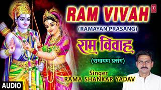 RAM VIVAH   BHOJPURI RAMAYAN PRASANG - FULL AUDIO   SINGER - RAMA SHNKAR YADAV