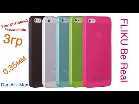Unpacking FLIKU - ультратонкий клип-кейс для IPhone5/5S!