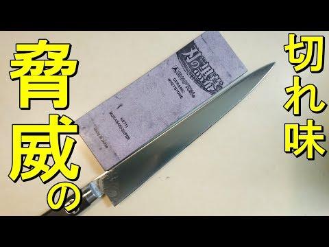 包丁研ぎ 筋引包丁を研いだら抜群の切れ味だった件 黒幕30000と革砥も使ったよ Sharpening kitchen knife