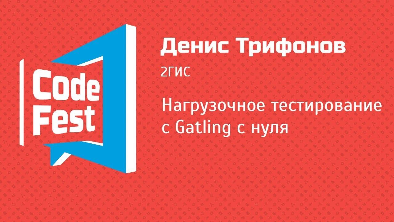 Download #QA Денис Трифонов — Нагрузочное тестирование с Gatling с нуля