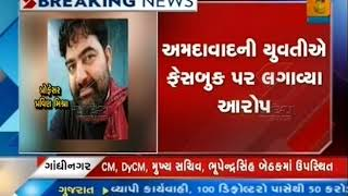Ahmedabad: One more girl accused of molesting Facebook ॥ Sandesh News