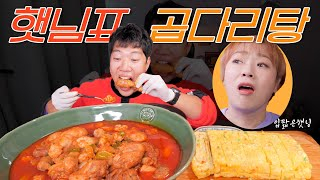 Haetnim tells me what to eat!  | Spicy Chicken Stew with whole bunch of Beef Tripe