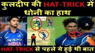 IND vs AUS 2nd ODI: Kuldeep Yadav Reveals What MS Dhoni Told Him During Hat-Trick_D-Cricket