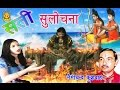 Download सती सुलोचना  किस्सा रामायण  | Sati Sulochna | Nemi Chand Kushwah | Trimurti Cassette MP3 song and Music Video