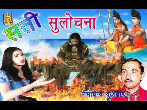 सती सुलोचना  किस्सा रामायण  | Sati Sulochna | Nemi Chand Kushwah | Trimurti Cassette