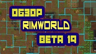 RimWorld Beta 19 - Обзор нового обновления
