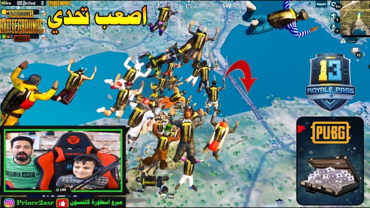 Photo of اصعب تحدي في ببجي موبايل 🤑100 لاعب فوق الجسر😱 من يستطيع الصمود للاخير – اللعاب الفيديو