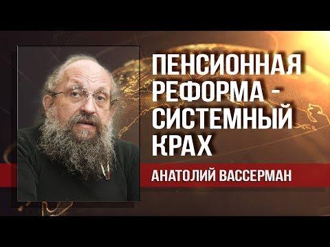 Анатолий Вассерман. Пенсии: