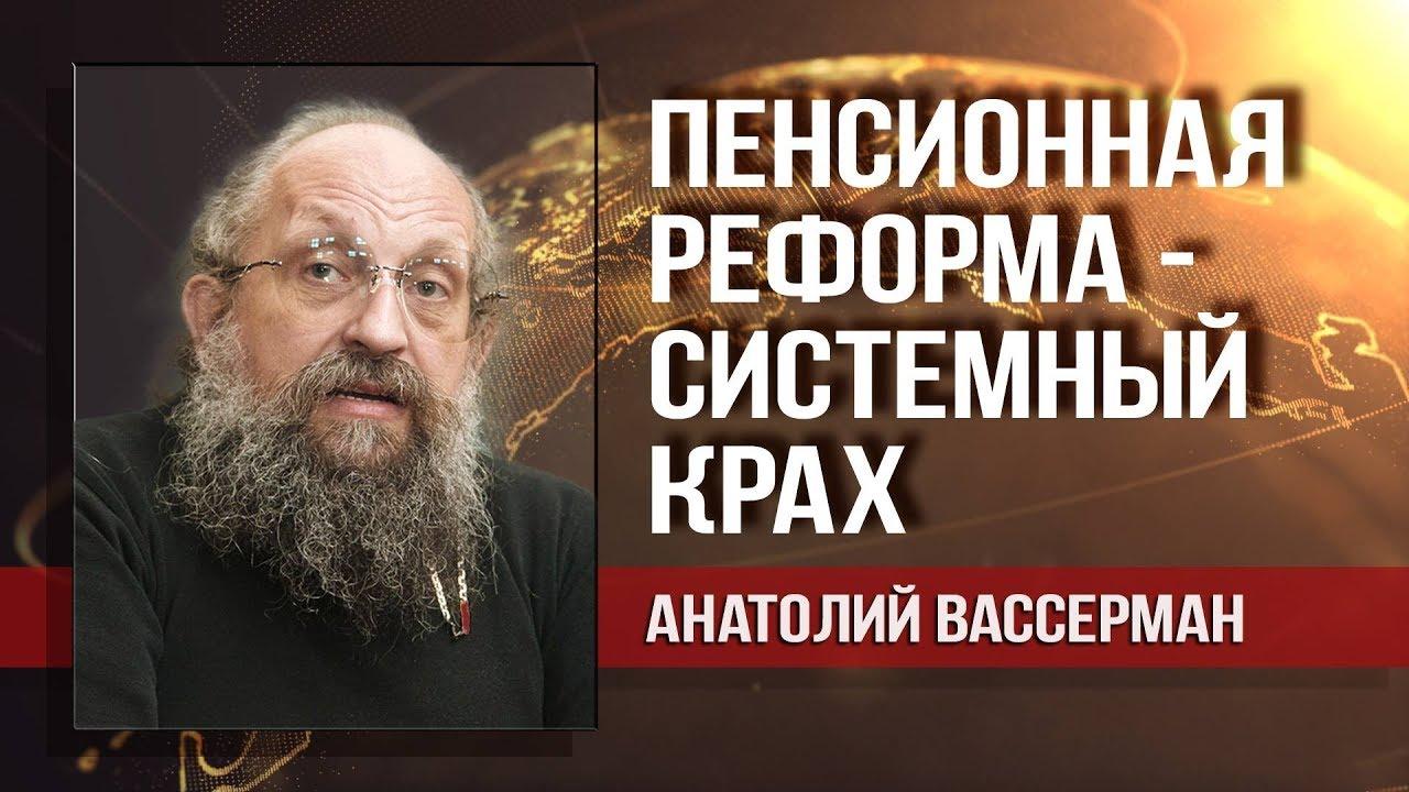 Анатолий Вассерман. Пенсии: Москва готовит социальную катастрофу