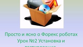 Урок №2 Установка Форекс советника (качаем архив котировок для МТ4)