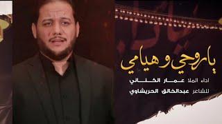يا روحي وهيامي | الملا عمار الكناني - محرم الحرام 1442 هجرية