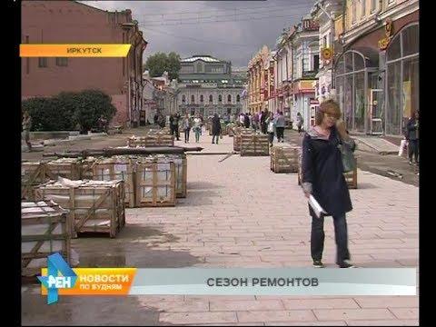 Благоустройство Иркутска - 2019: масштабное и спорное?