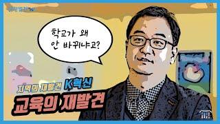 """교육의 재발견_강릉청소년마을학교 """"날다&quo…"""